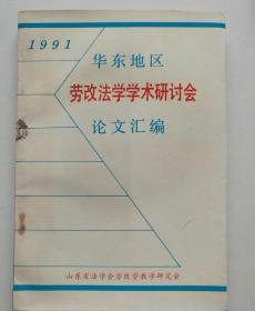 华东地区1991年劳改法学学术研讨会 论文汇编