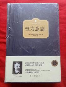 权力意志(上下册)(西方学术经典·精装版)