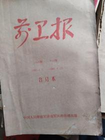 前卫报1980.1-3