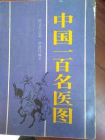中国一百名医图/外来之家/移BT