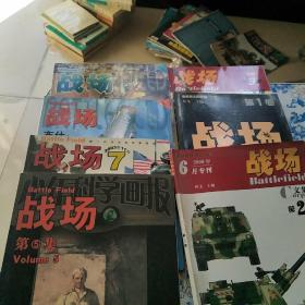 战场文集第1-2-3卷+战场 第5-7-10-12集【7本合售 第10集有光盘】