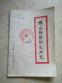 《佛山经济特色研究》赠送本