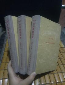 自动调整原理 全三册