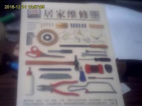 DK 居家维修完全指南【DIY生活百科】铜板彩图,一版一印