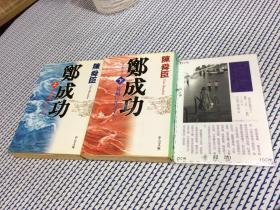 2本合售:  日文原版  郑成功 旋风に告げよ   上 下  全二册