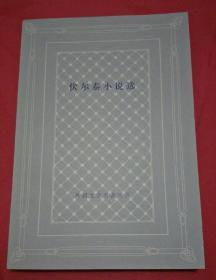 伏尔泰小说选 ( 一印   品相九五品 )