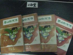 蜀山剑侠传1-4 (漓江版)