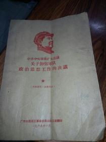 中共中央军委扩大会议 关于加强军队 政治思想工作的决议