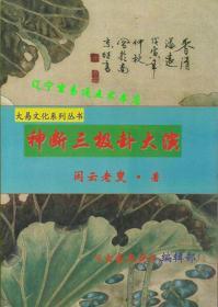 《神断三极卦大演》闲云老叟著32开293页