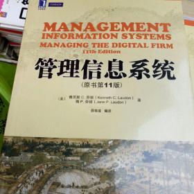 管理信息系统。(原书第11版)