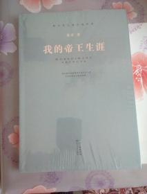 我的帝王生涯/现当代长篇小说经典系列