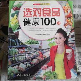 好生活百事通系列:选对食品健康100分