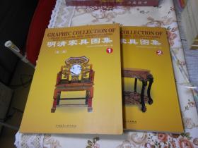 明清家具图集(第2版1.2两册合售)