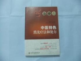 中医特色熏洗疗法和处方