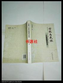 宗教与民族问题研究论集