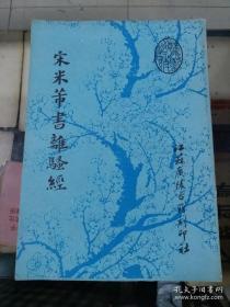 宋米芾书离骚经(89年初版  库存书未使用过)