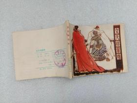 连环画 文天祥蒙难 安徽美术出版社 1985年1版1印