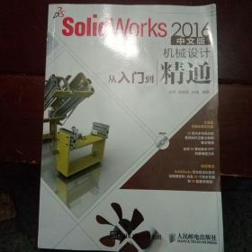 SolidWorks 2016中文版机械设计从入门到精通