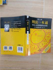 2015刑法一本通 中华人民共和国刑法总成 第十一版【扉页有笔记】