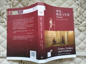 神祇 陵墓与学者:考古学传奇
