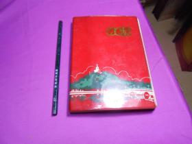 祖国赞七十年代日记本