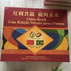 互利共赢 面向未来--中国巴西建交40年华彩乐章