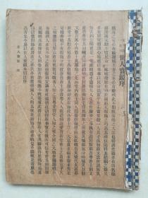 清未广州爱育善堂,天下第一良书《世人宝镜》(原名昌言集)全一册