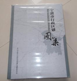 宁波市行政区划图集