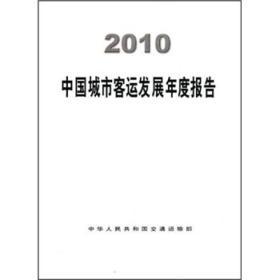 正版包邮  2010中国城市客运发展年度报告