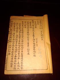 民国《分类详注(工农商政军学林艺)八界尺牍》卷五
