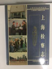 上海检察志