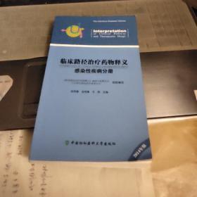 临床路径治疗药物释义:感染性疾病分册