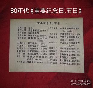 80年代《重要纪念日.节日》卡片