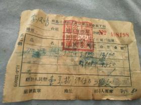 青岛福华东单有税票