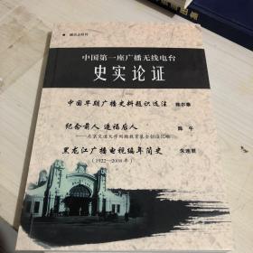 中国第一座广播无线电台史实论证