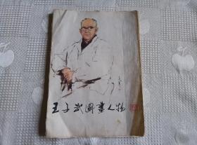 王子武国画人物(79年1版1印 请看书影及描述!)