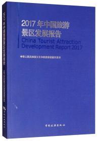 2017年中国旅游景区发展报告