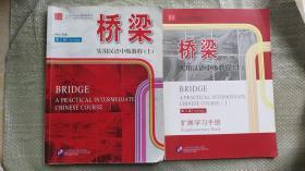 桥梁-实用汉语中级教程(上)+扩展学习手册(2本合售)