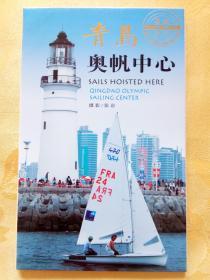 明信片    青岛奥帆中心 【内有12张】无邮资