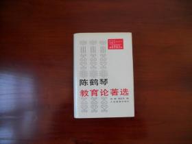 中国近代教育论著丛书:陈鹤琴教育论著选(精装)