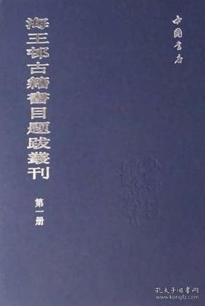 (精)海王邨古籍书目题跋丛刊索引( 全八册)