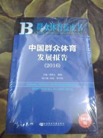 中国群众体育发展报告(2016)/群众体育蓝皮书