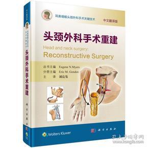 头颈外科手术重建