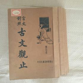 古文观止(1-4册)(言文对照)竖版繁体字