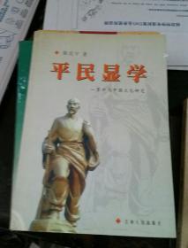 平民显学——墨学与中国文化研究(作者签赠本)