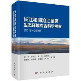 长江和澜沧江源区生态环境综合科学考察