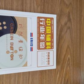 中国辅料行业年鉴