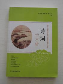 诗词十六讲:中华优秀传统文化传承发展工程学习丛书【品好,内页干净】
