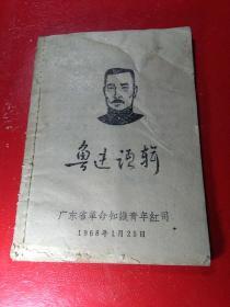 文革----鲁迅语辑:广东省革命知识青年红司。