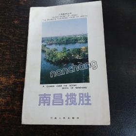 江西旅游丛书:南昌揽胜 /南昌对外文化交流协会